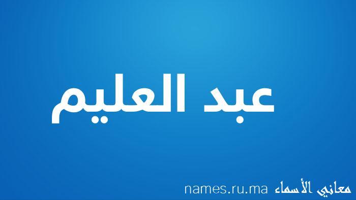 معنى إسم عبد العليم