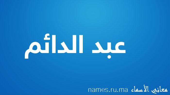 معنى إسم عبد الدائم