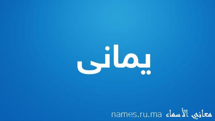معنى إسم يمانى