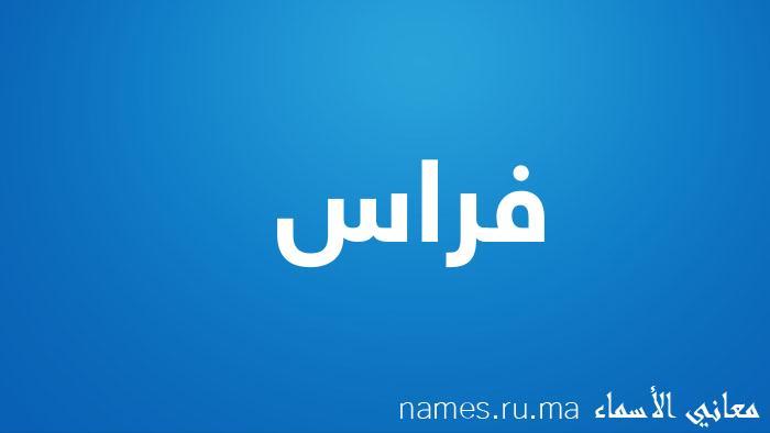 معنى إسم فراس