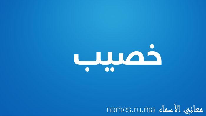 معنى إسم خصيب