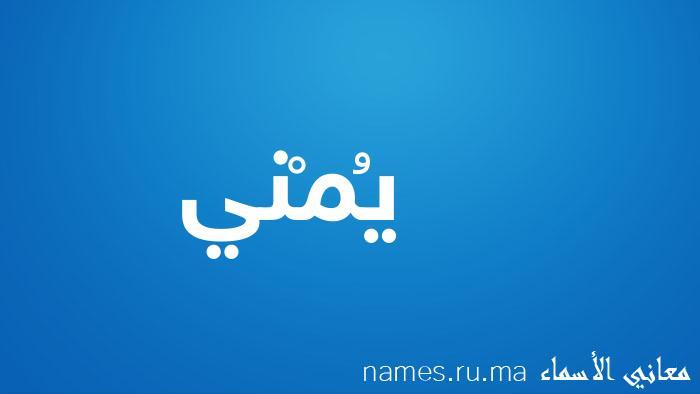 معنى إسم يُمْني