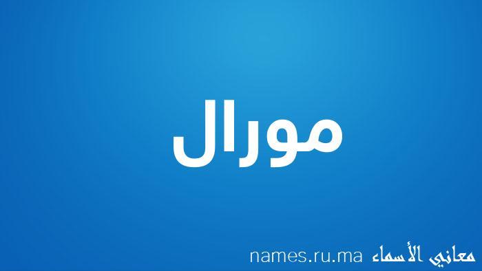 معنى إسم مورال