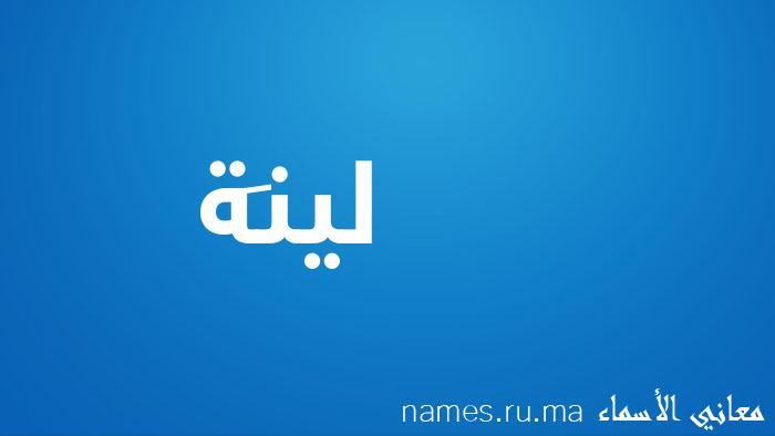 معنى إسم لينَة