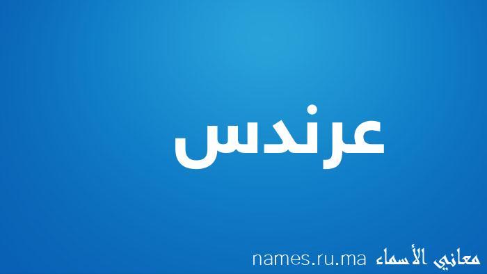 معنى إسم عرندس