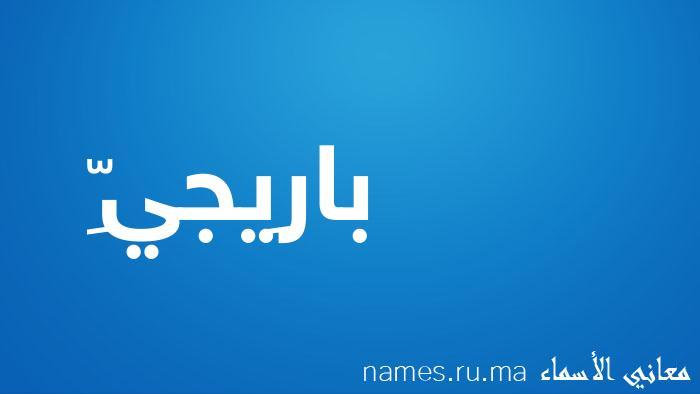 معنى إسم بارِيجيِّ