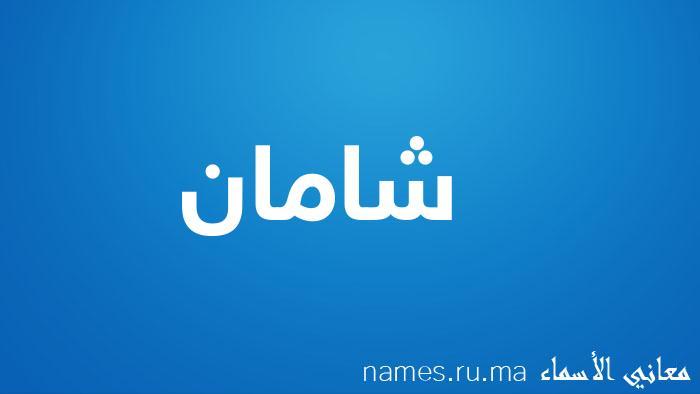 معنى إسم شامان