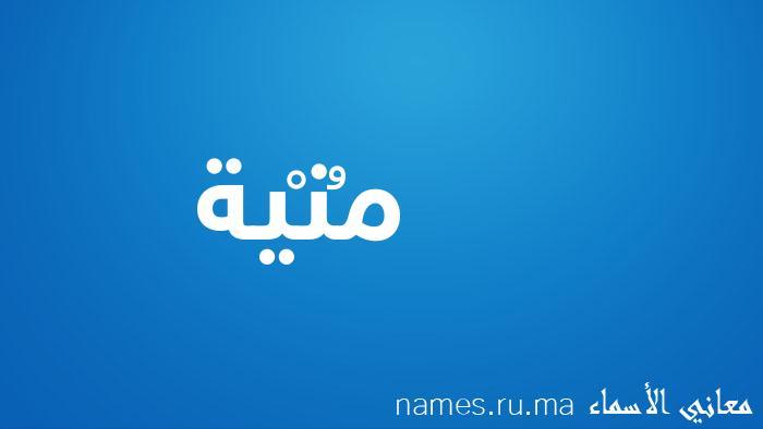 معنى إسم مُنْية