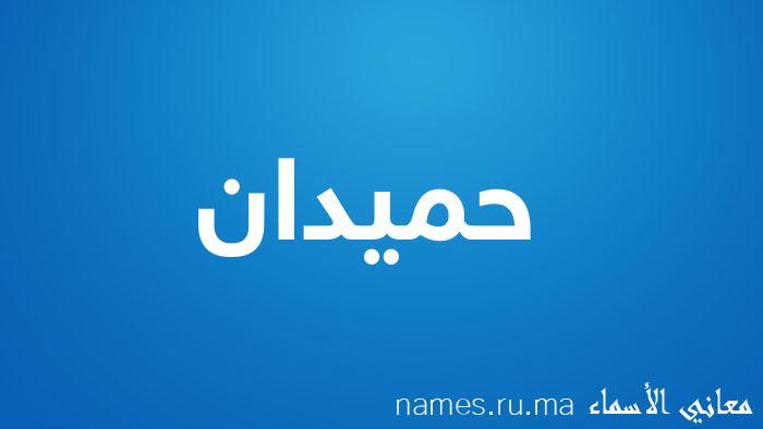 معنى إسم حميدان