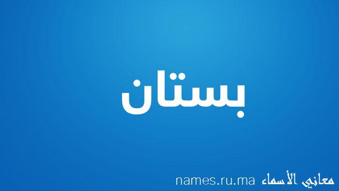 معنى إسم بستان