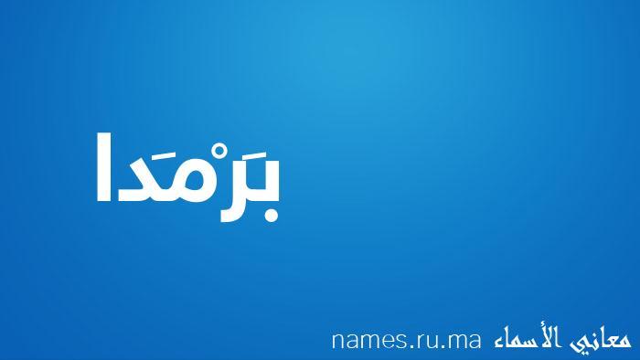 معنى إسم بَرْمَدا
