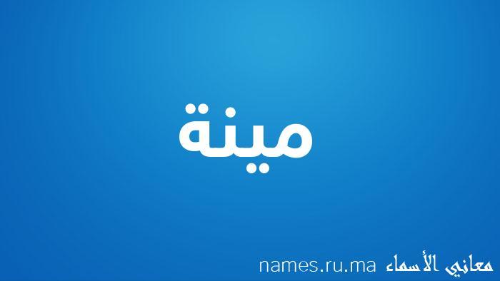 معنى إسم مينة