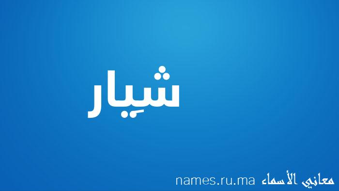 معنى إسم شِيار