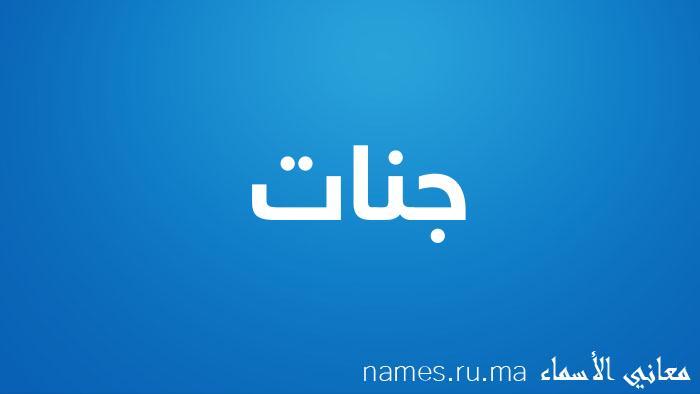 معنى إسم جنات