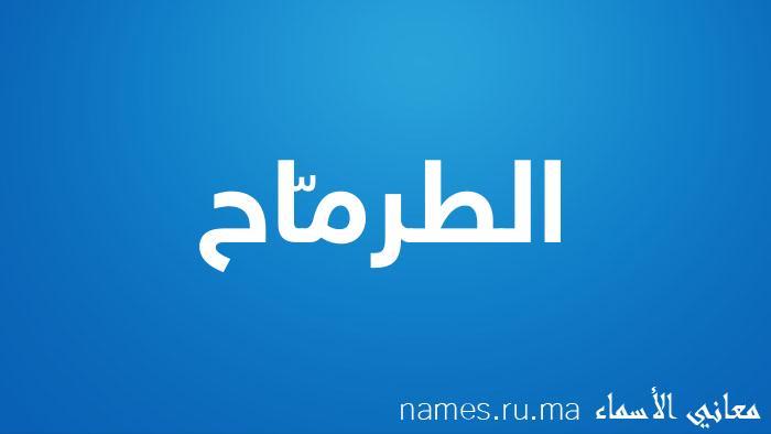 معنى إسم الطرمّاح