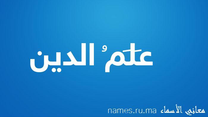 معنى إسم عَلَمُ الدين