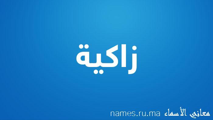 معنى إسم زاكية
