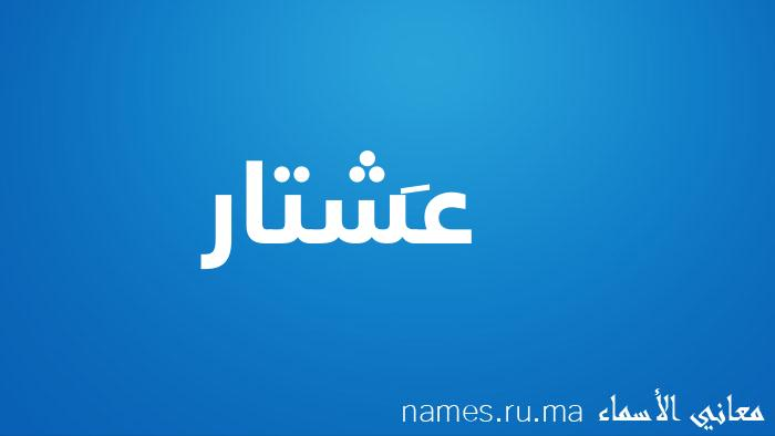 معنى إسم عَشتار