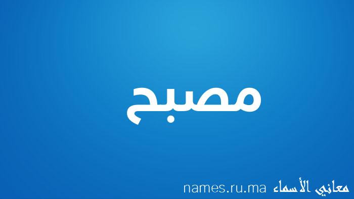 معنى إسم مصبح