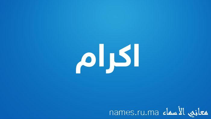 معنى إسم اكرام