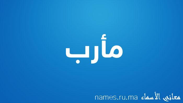 معنى إسم مأرب