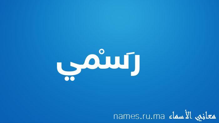 معنى إسم رَسْمي