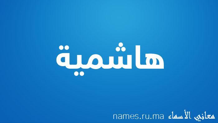 معنى إسم هاشمية
