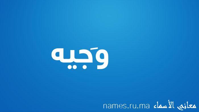 معنى إسم وَجيه