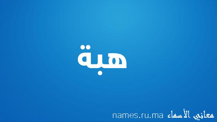 معنى إسم هبة