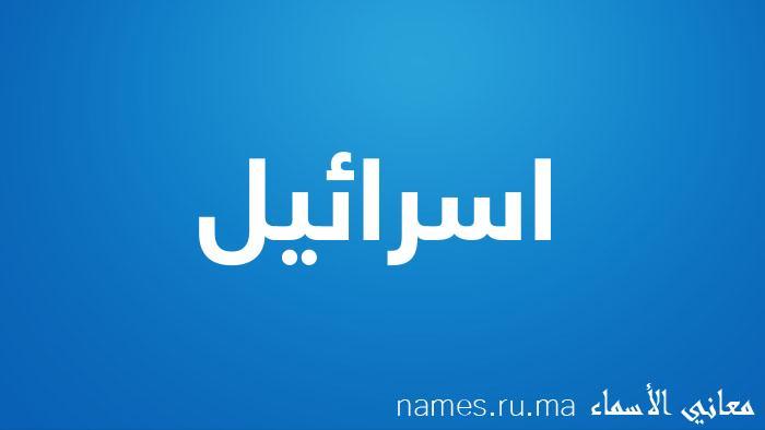 معنى إسم اسرائيل