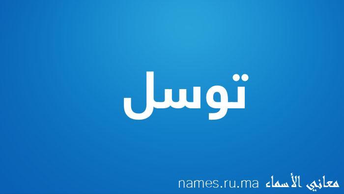 معنى إسم توسل