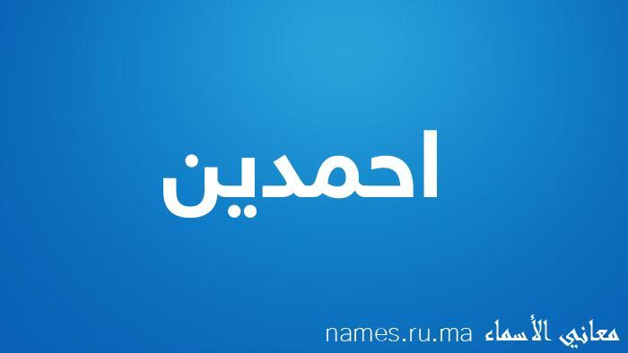 معنى إسم احمدين