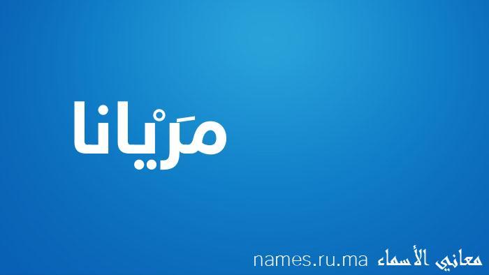 معنى إسم مَرْيانا