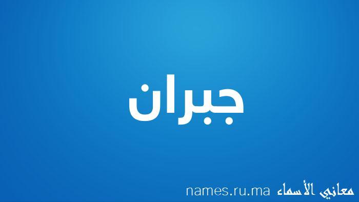 معنى إسم جبران
