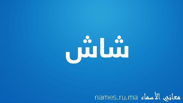 معنى إسم شاش
