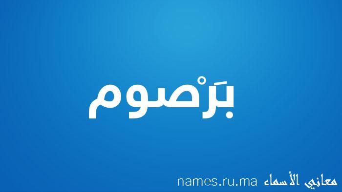 معنى إسم بَرْصوم
