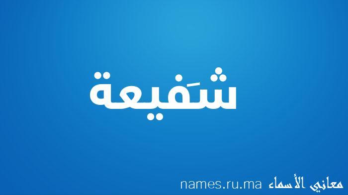 معنى إسم شَفيعة