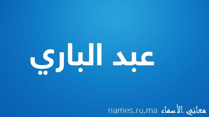 معنى إسم عبد الباري