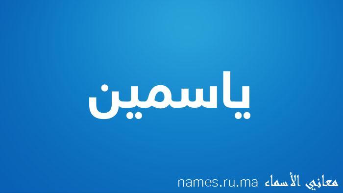 معنى إسم ياسمين