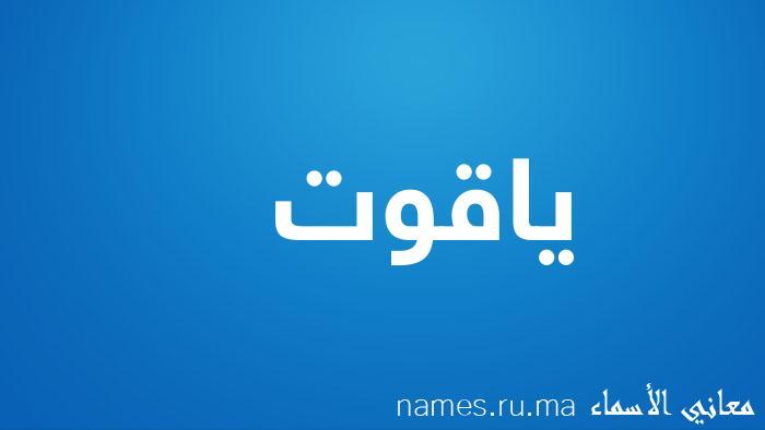 معنى إسم ياقوت