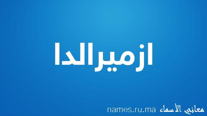 معنى إسم ازميرالدا