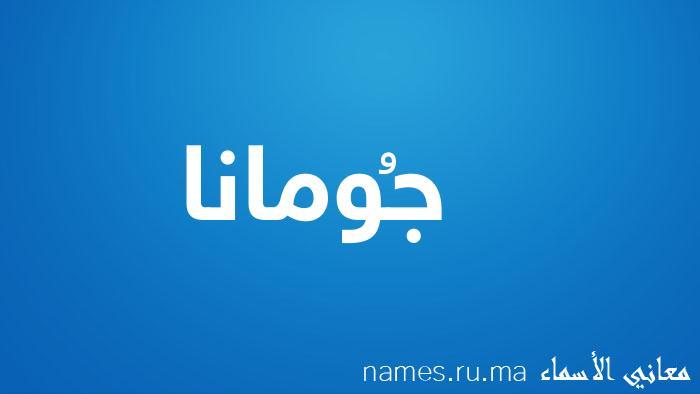 معنى إسم جُومانا