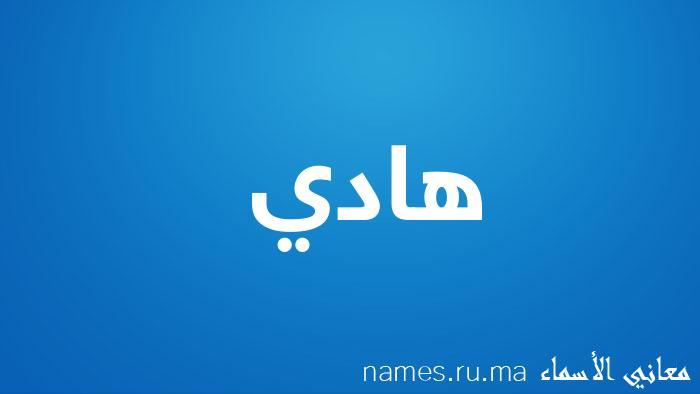 معنى إسم هادي
