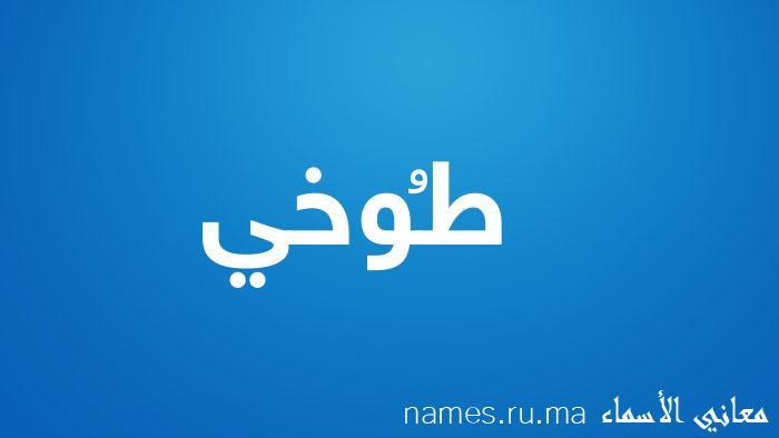 معنى إسم طُوخي