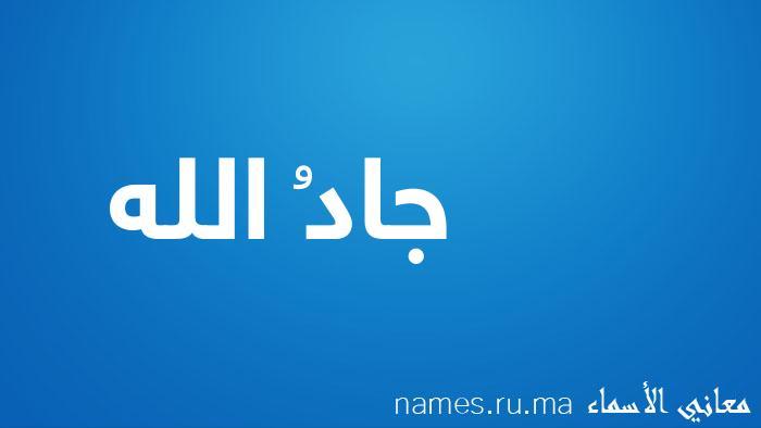 معنى إسم جادُ الله