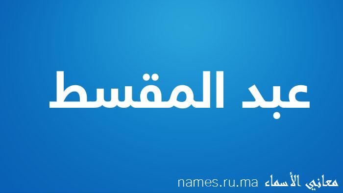 معنى إسم عبد المقسط