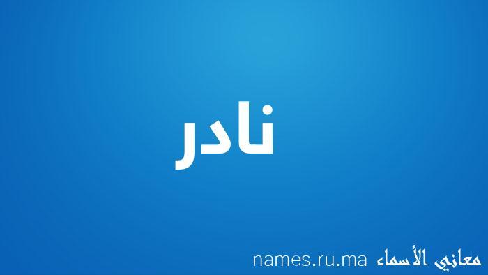 معنى إسم نادر