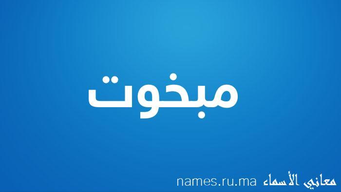 معنى إسم مبخوت