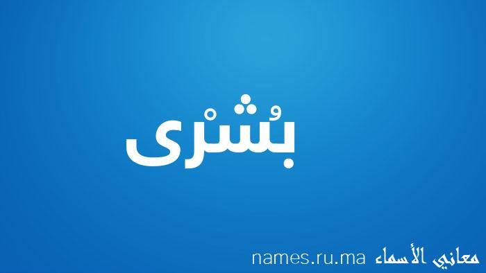 معنى إسم بُشْرى