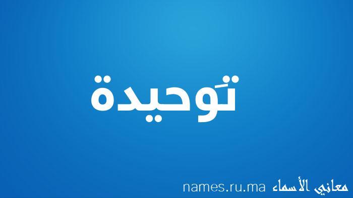 معنى إسم تَوحيدة